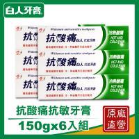 白人抗酸痛抗敏牙膏150g (6件組)