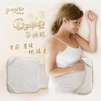 GreySa格蕾莎 【母子平安孕婦枕】(托腹枕/孕婦枕/防溢乳枕/防翻枕/定位枕)