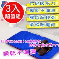 超值3入組 日式新款多層次超吸水纖維地墊  金德恩 台灣製造