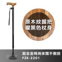 【富士康】時尚休閒拐FZK-2201 原木紋握把 曜黑色杖身(鋁合金不倒拐 拐杖 助行器)