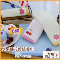 水果繡花剪絨毛巾(6條裝  家庭號)  【台灣興隆毛巾製】100%純棉  柔軟細緻