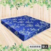 IHouse ~ 經濟型 提花硬式高碳鋼彈簧床墊~雙人5x6.2尺