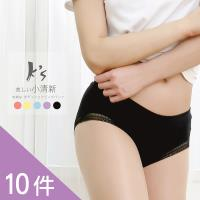 【Ks凱恩絲】有氧蠶絲透氣柔綿小清新內褲 - 10件組 (顏色隨機出貨)