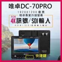 Viltrox 唯卓DC-70 PRO FOR 4K 超高清畫質 7吋超大 外接液晶螢幕 支援多種信號輸入 公司貨