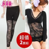 【莎莉絲】 280丹超顯瘦S魅力長袖機能束衣褲組(超值兩套組)
