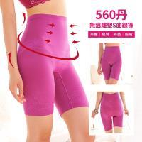 莎莉絲 560丹超薄無痕剪裁魔鬼S曲線纖腰翹臀束褲