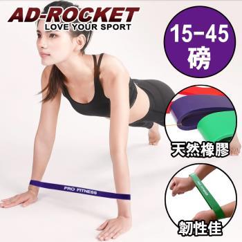 AD-ROCKET PRO FITNESS 橡膠彈力帶(紫色15-45磅)/拉力繩/阻力帶