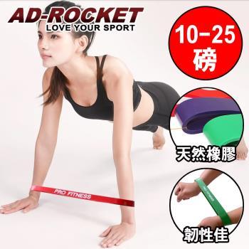 AD-ROCKET PRO FITNESS 橡膠彈力帶(紅色10-25磅)/拉力繩/阻力帶