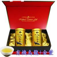 【米其林3星-鑫龍源有機茶】有機烏龍+金萱茶葉禮盒2罐組(100g/罐)