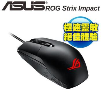 華碩 ASUS ROG STRIX IMPACT 電競滑鼠