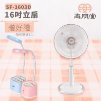 尚朋堂 16吋3D擺頭立地電扇SF-1603D(好禮加碼送)
