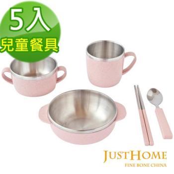 【Just Home】麥纖維#304不銹鋼兒童餐具5件組