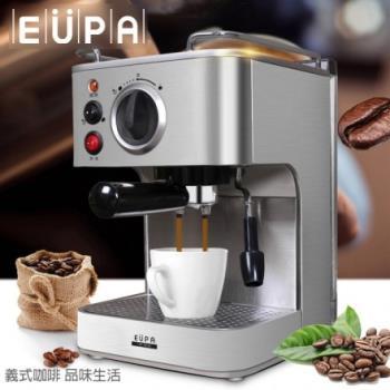 EUPA優柏 幫浦式高壓蒸汽咖啡機(TSK-1819A)