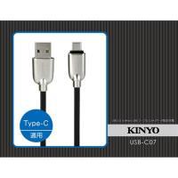 KINYO USB Type-C 鋅條紋極速充電傳輸線1.2M