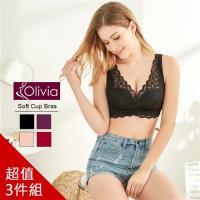 Olivia 法國進口精緻刺繡蕾絲無鋼圈聚攏內衣 三件組