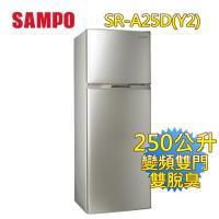 SAMPO聲寶 250L雙門變頻冰箱SR-A25D(Y2)-送