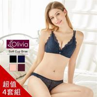 Olivia 無鋼圈雙肩帶蕾絲聚攏內衣 4套組