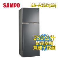 買就送捕蚊燈  聲寶SAMPO 250L 一級能效 雙門變頻冰箱SR-A25D(S3)不鏽鋼