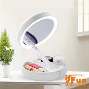 iSFun LED化妝鏡 圓型雙面摺疊收納桌上鏡/二代USB供電款