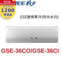 GREE臺灣格力冷氣 5-6坪 5級變頻分離冷氣GSE-36CO/GSE-36CI