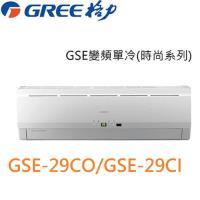 GREE臺灣格力冷氣 4-5坪 5級變頻分離冷氣GSE-29CO/GSE-29CI