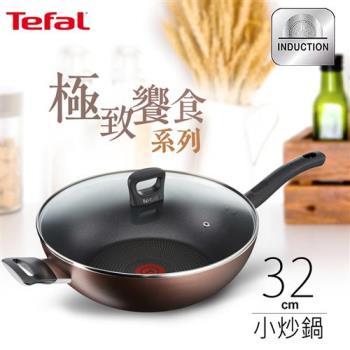 Tefal 法國特福極致饗食系列不沾小炒鍋含蓋32CM