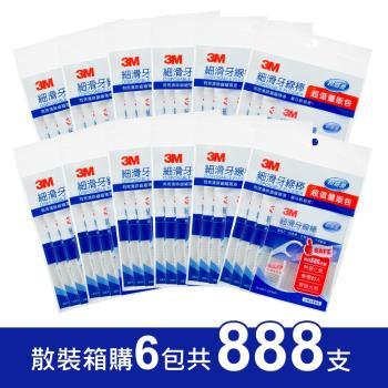 3M 細滑牙線棒-散裝量販包(超值六入組/888支)