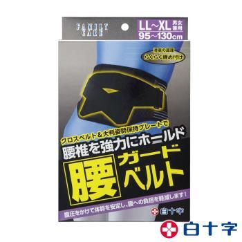 【白十字】挺立寬幅腰椎護帶男女兼用-醫療用束帶(未滅菌)LL-XL