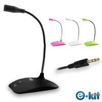 逸奇e-Kit 高感度金屬軟管音源孔/全指向電腦麥克風-共四色(黑色款) YWZ-G2-BK