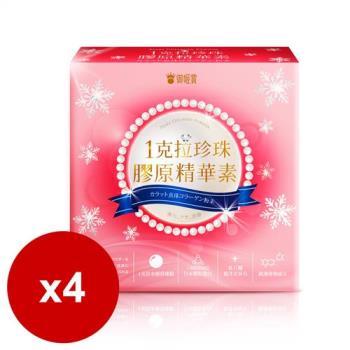 【御姬賞】 1克拉珍珠膠原精華素4盒 (10包/盒)