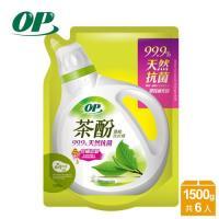 OP 洗衣精 茶酚天然抗菌濃縮洗衣精-防蹣低敏-補充包1500ml(6入/箱)