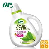 OP 洗衣精 茶酚天然抗菌濃縮洗衣精-防蹣低敏(2000gx6瓶/箱)