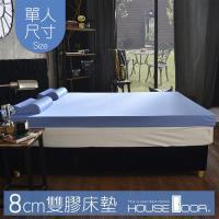 House door 好適家居 日本大和抗菌表布 10cm厚雙用乳膠記憶床墊(單人3尺)