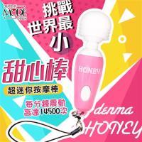 日本MODE denma HONEY 矛盾大對決迷你版按摩棒-三色