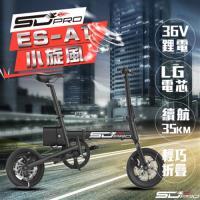 【SD PRO】ES-A1小旋風 12吋 鋁合金 PANASINIC松下電芯 36V鋰電 後置電機 折疊 電動車
