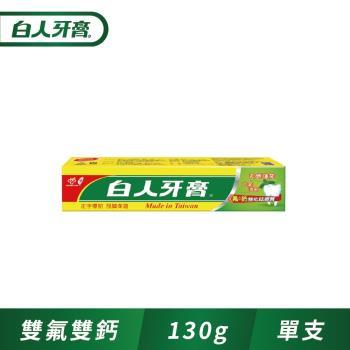白人雙氟+雙鈣牙膏130g