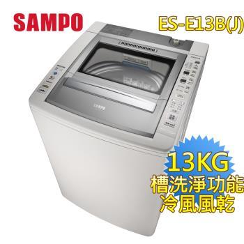 【滿額送果汁機+回饋5%東森幣】聲寶SAMPO 13KG好取式定頻洗衣機ES-E13B(J)