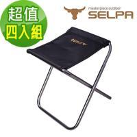 韓國SELPA 鋁合金戶外折疊椅/釣魚椅/摺疊凳 4入