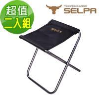 韓國SELPA 鋁合金戶外折疊椅/釣魚椅/摺疊凳 2入