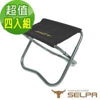 (超值組合)韓國SELPA 鋁合金戶外折疊迷你椅/釣魚椅/摺疊凳(四入組)