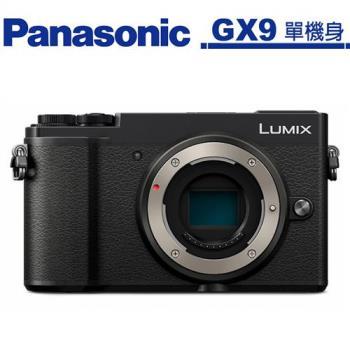Panasonic GX9 單機身(公司貨)