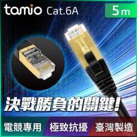 tamio CAT.6A+ 高屏蔽超高速傳輸電競網路線 5米(臺灣製)