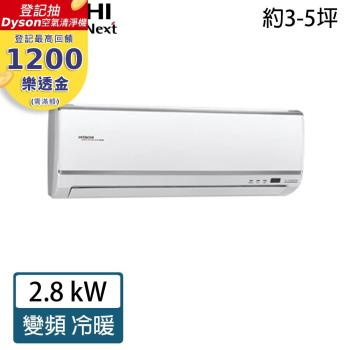 HITACHI日立冷氣 一級能效 4-6坪 變頻分離式冷暖氣RAC-28HK1/RAS-28HK1