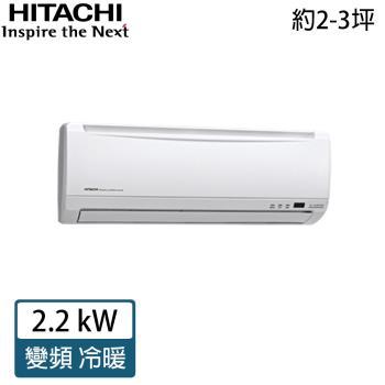 HITACHI日立冷氣 一級能效 3-4坪 變頻分離式冷氣/冷暖氣RAC-22YK1/RAS-22YK1
