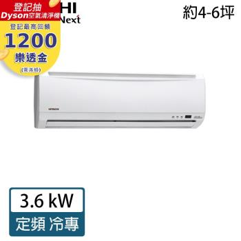 HITACHI日立 4-6坪定頻分離式冷氣 RAC-36UK/RAS-36UK