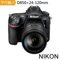NIKON D850 body+24-120mm*(中文平輸)