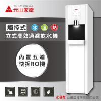元山 YS-8211RWSAB 觸控式冰溫熱落地型飲水機 開飲機(內置五道RO機)