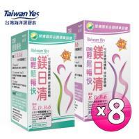 Taiwan Yes-鎂日清(原味/蔓越莓)30包/盒 任選8盒
