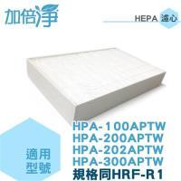 加倍淨HEPA濾心 適用honeywell HPA-100APTW/HPA-200APTW/HPA-202/HPA-300APTW(同HRF-R1)