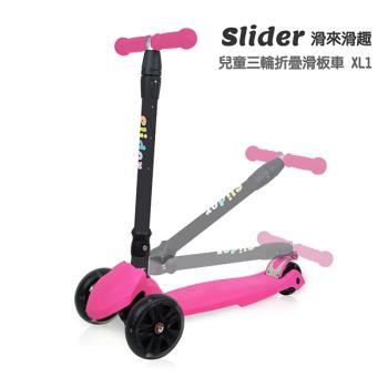 Slider 兒童三輪折疊滑板車 XL1 - 螢光粉